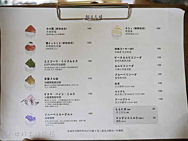 朝日夫妻,淡水,冰,菜單-1.jpg
