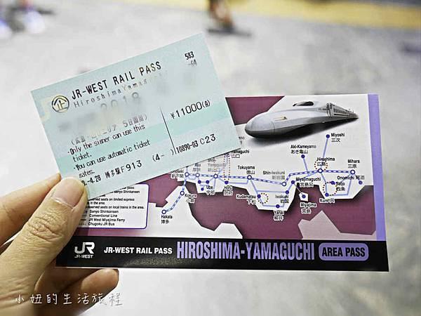 5日券 JR Pass 廣島&山口地區鐵路周遊券-41.jpg