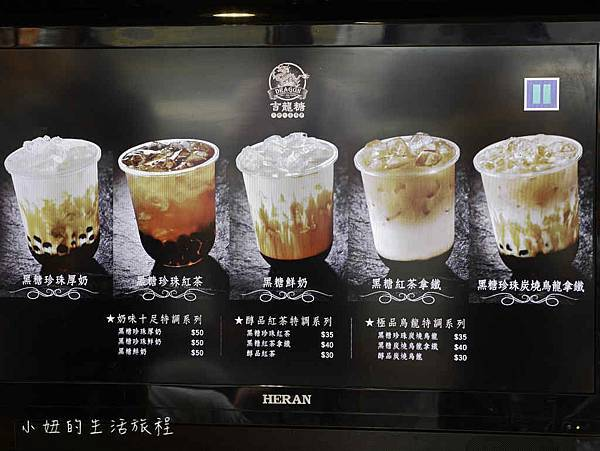 吉龍堂,三重,飲料店,黑糖珍珠厚奶,外送,電話-4.jpg