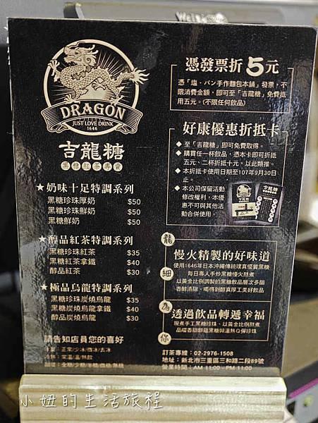 吉龍堂,三重,飲料店,黑糖珍珠厚奶,外送,電話-3.jpg