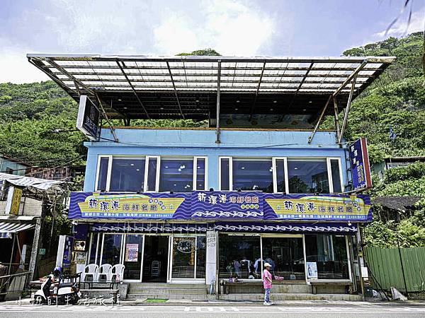 新環港海鮮餐廳,八斗子餐廳,碧砂漁港-1.jpg