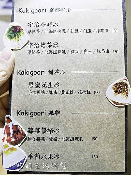 台中,花毛かき氷喫茶,冰品-3.jpg