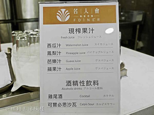 名人會,南京微風,自助餐,吃到飽,價位-26.jpg