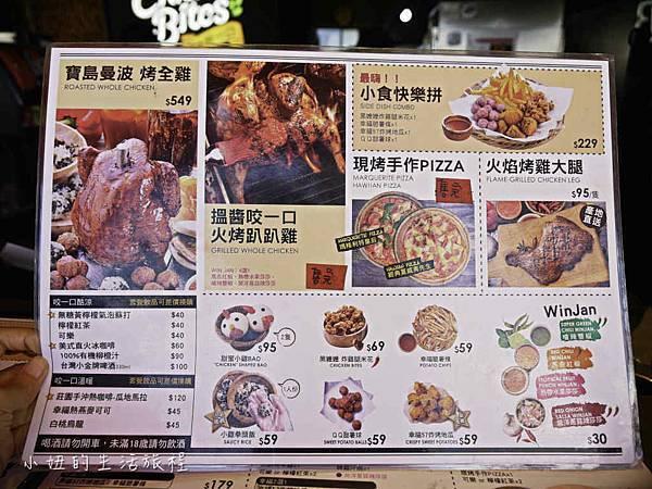 八里美食,Chicken Bites烤雞咬一口-11.jpg