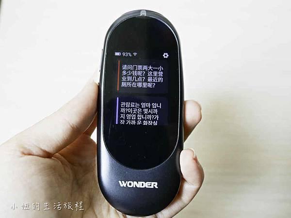 翻譯機,WONDER旺德 AI雙向語言翻譯機-21.jpg