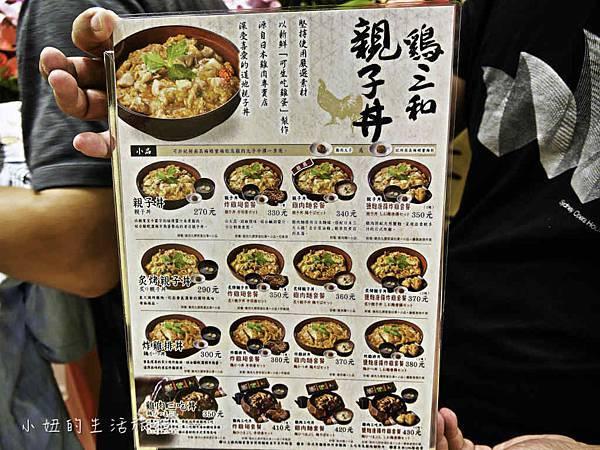 雞三和 親子丼,台北車站,微風-1.jpg