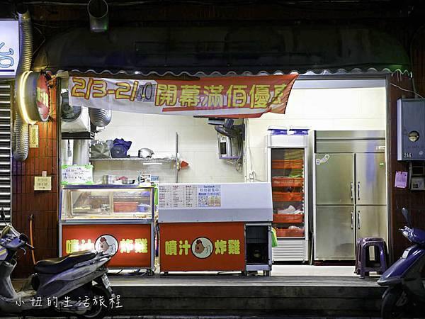 噴汁炸雞,新莊店-1.jpg