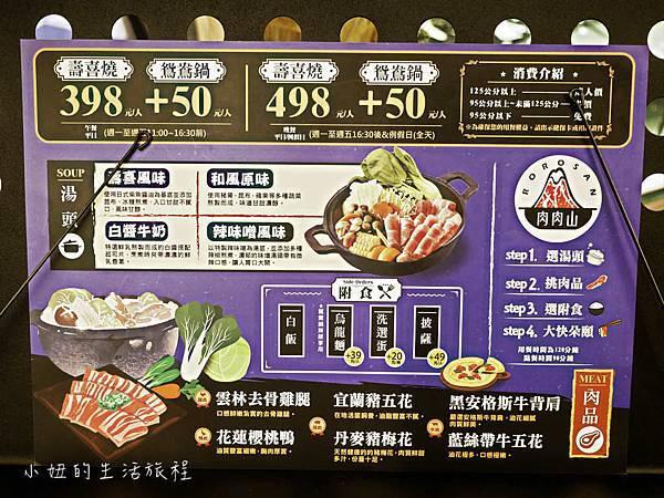肉肉山,壽喜燒,吃到飽,三創-5.jpg