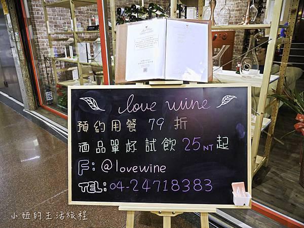台中,紅酒,25元,葡萄酒機,Lovewine葡萄酒專賣店&法式餐廳」-2.jpg