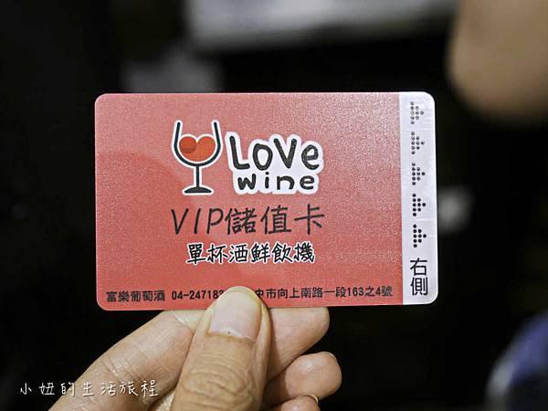 台中,紅酒,25元,葡萄酒機,Lovewine葡萄酒專賣店&法式餐廳」-8.jpg