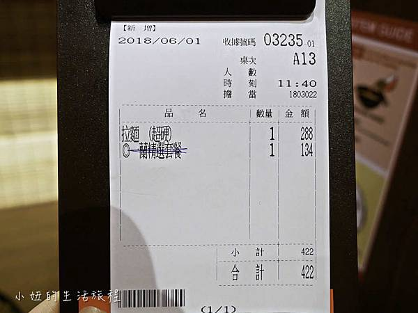 一蘭拉麵,新光三越-18.jpg