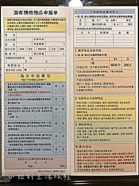 韓國首爾自由行行程-2.jpg