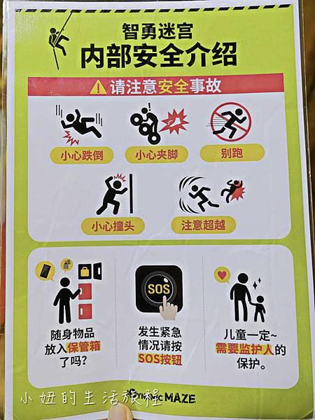 愛來魔相4d藝術館+智勇迷宮-53.jpg