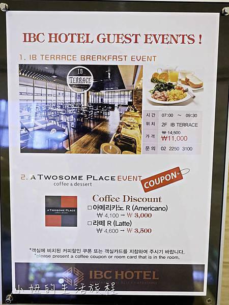 IBC HOTEL SEOUL,首爾飯店推薦,2018-5.jpg