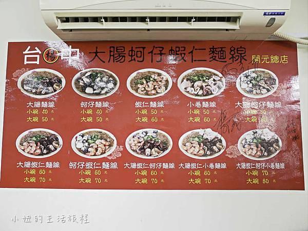 台中楊大腸蚵仔蝦仁麵線,台南,天使紅蝦麵線-2.jpg