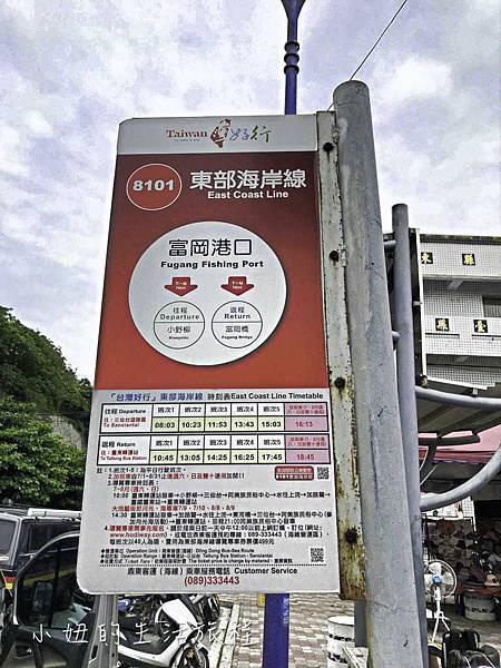 台東,富岡漁港,扭蛋機-10.jpg