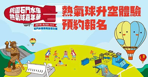 2018桃園石門熱氣球嘉年華0