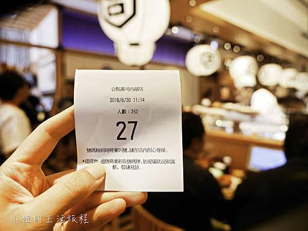 合點壽司,台灣,台北,內湖-2.jpg