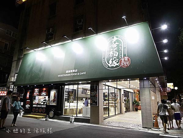 喜福緣素餅專賣店,行天宮-1.jpg