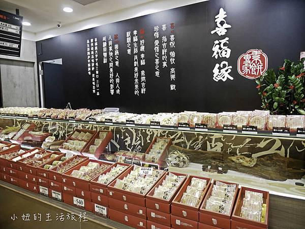 喜福緣素餅專賣店,行天宮-3.jpg