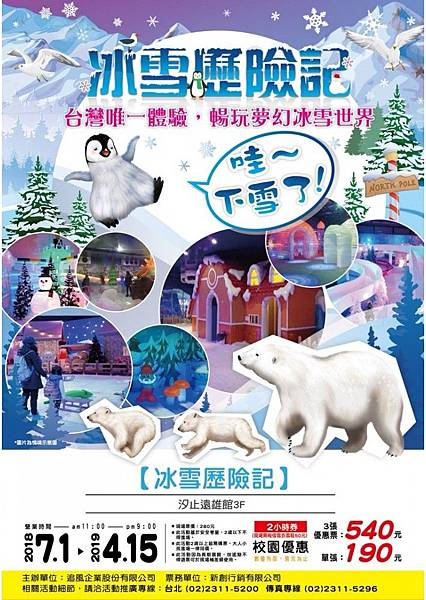 台北冰雪海報-710x1000