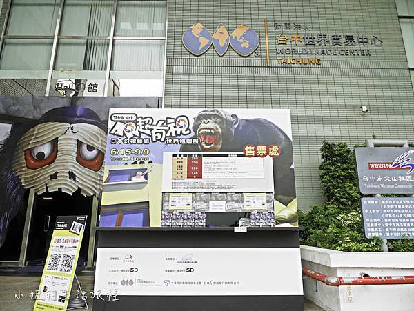 AR超有視 - 日本幻視藝術世界巡迴展-3.jpg