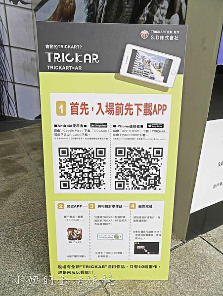 AR超有視 - 日本幻視藝術世界巡迴展-5.jpg
