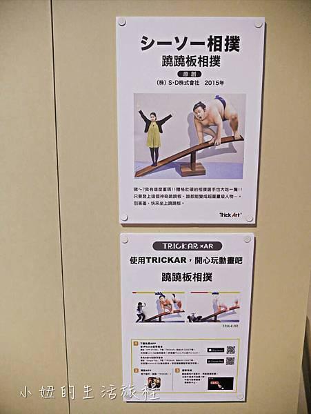 AR超有視 - 日本幻視藝術世界巡迴展-11.jpg