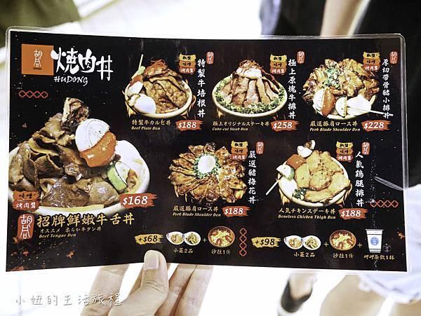 胡同燒肉丼-1.jpg