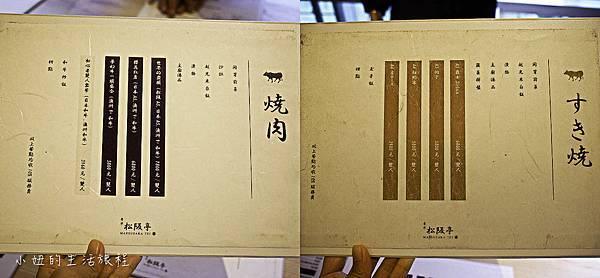樂軒松阪亭,新光三越a4,和服,壽喜燒,燒肉-43.jpg