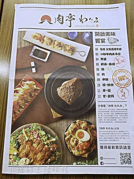 台灣 肉亭わたみ,和民新品牌-2.jpg