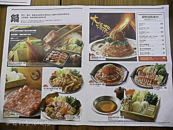 台灣 肉亭わたみ,和民新品牌-5.jpg