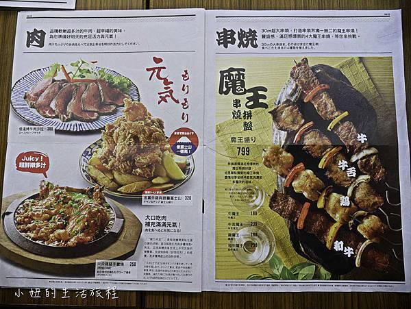 台灣 肉亭わたみ,和民新品牌-6.jpg
