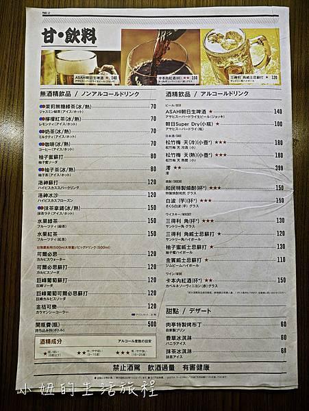 台灣 肉亭わたみ,和民新品牌-8.jpg