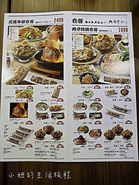 台灣 肉亭わたみ,和民新品牌-10.jpg