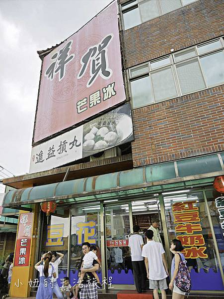 祥賀芒果冰,苗栗芒果冰-1.jpg