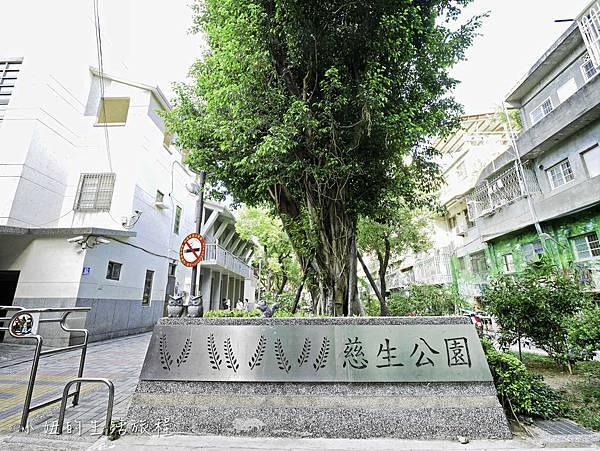藝巷新北, 新北污水下水道工程,三重慈生公園-1.jpg