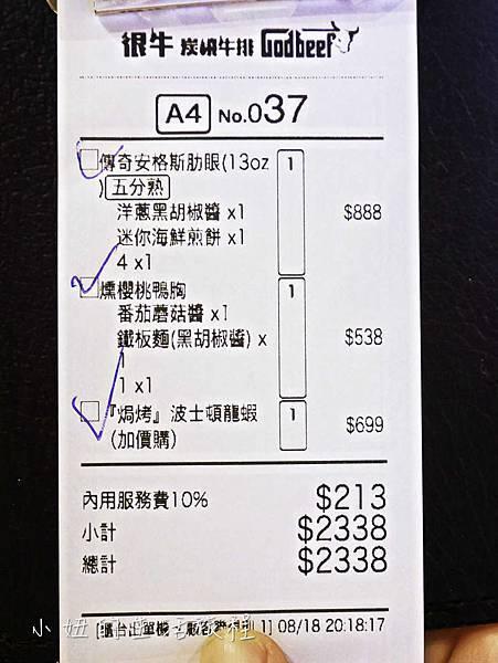 很牛炭燒牛排 台北東興店-29.jpg