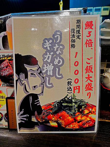 阿美橫町名代宇奈鰻魚飯 名代宇奈とと(上野店)-5.jpg