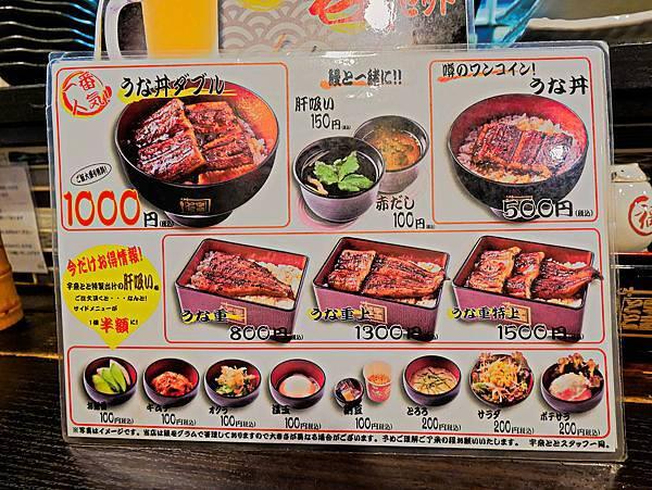 阿美橫町名代宇奈鰻魚飯 名代宇奈とと(上野店)-6.jpg