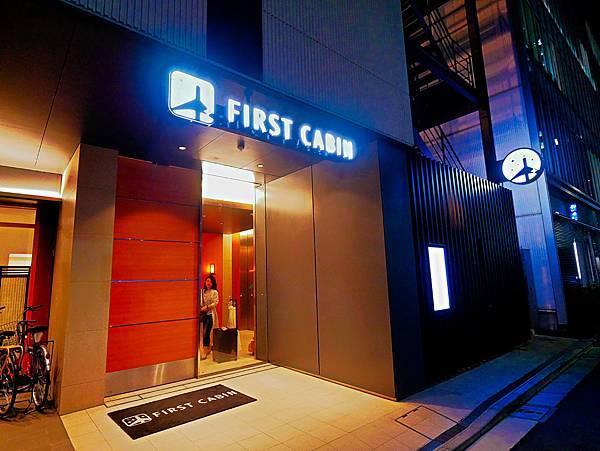 第一膠囊旅館 - 京橋  東京住宿-3.jpg