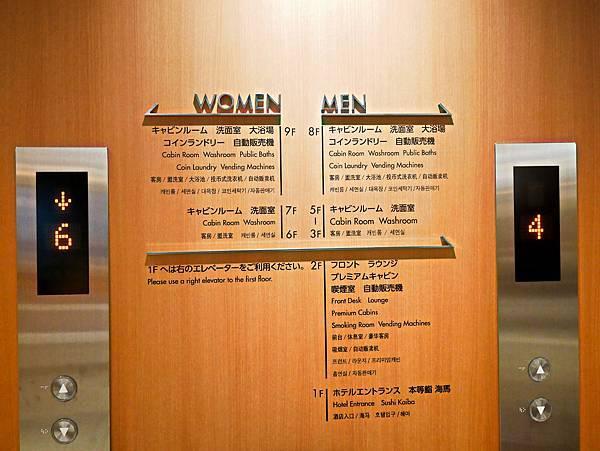 第一膠囊旅館 - 京橋  東京住宿-13.jpg