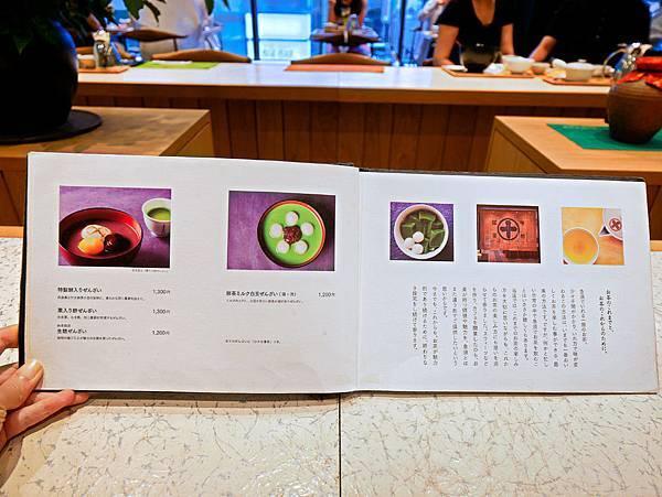 中村藤吉本店,抹茶,銀座-11.jpg