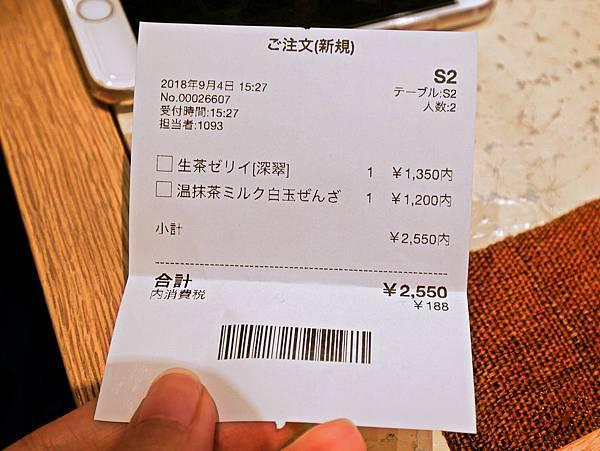 中村藤吉本店,抹茶,銀座-21.jpg