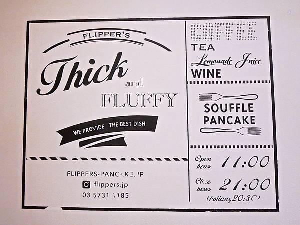 FLIPPER'S舒芙蕾鬆餅-14.jpg