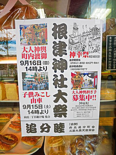 千本鳥居 (根津神社)-26.jpg