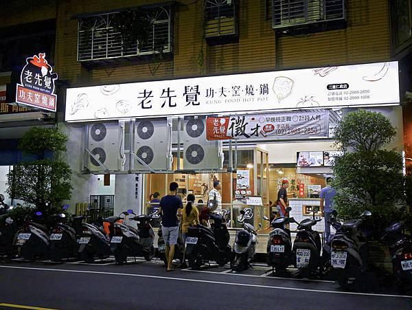 老先覺,三重仁政街-1.jpg