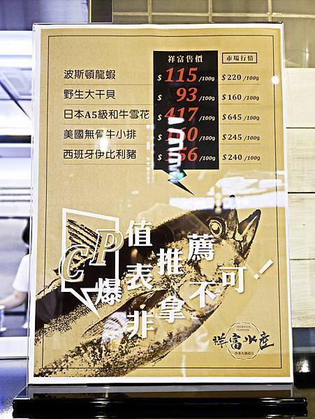 祥富海鮮,台北,新光三越南西店7樓-9.jpg