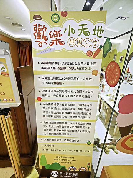 高雄親子飯店,高雄天悅,義大-15.jpg