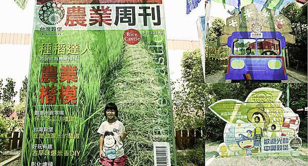 台灣穀堡,彰化親子景點,diy-50.jpg